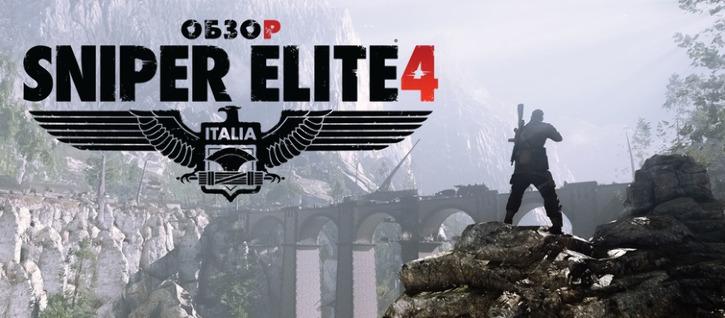 В разработке полноценный сиквел Sniper Elite 4 и снайперская VR-игра