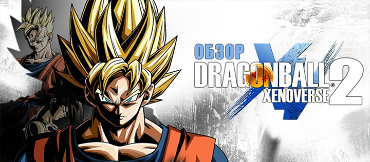 Новые подробности Dragon Ball Xenoverse 2 Lite
