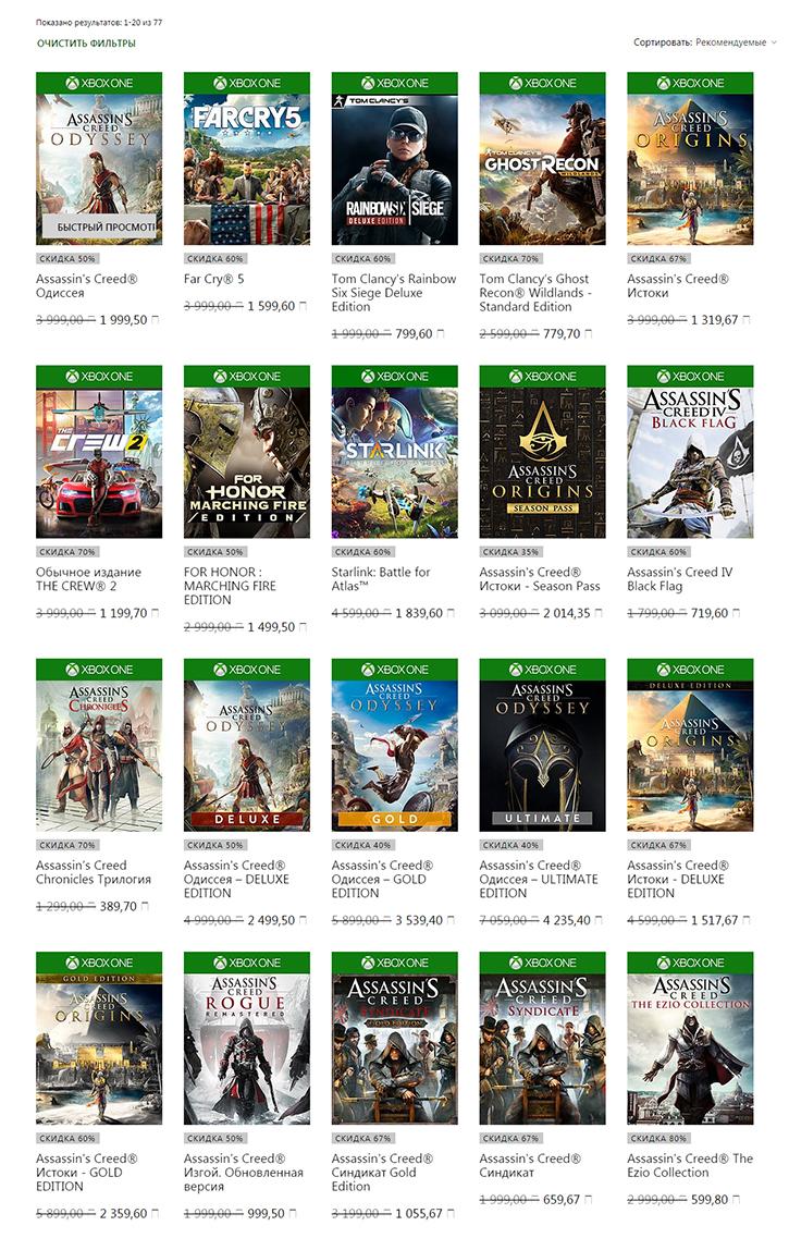 Распродажа игр издательства Ubisoft в магазине Xbox
