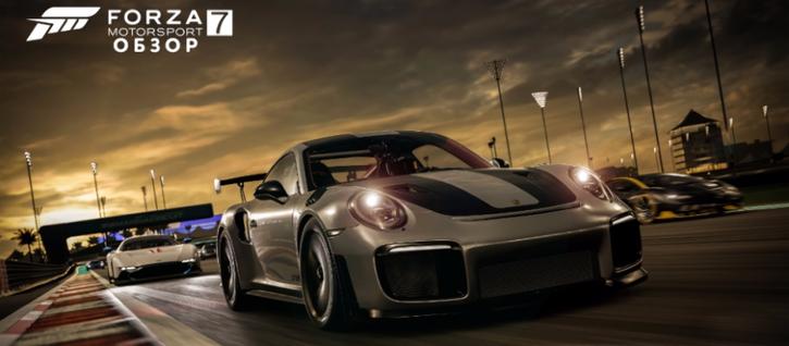 Чемпионат по Forza Motorsport 7 пройдёт в Казани, Москве, Нижнем Новгороде и Сочи