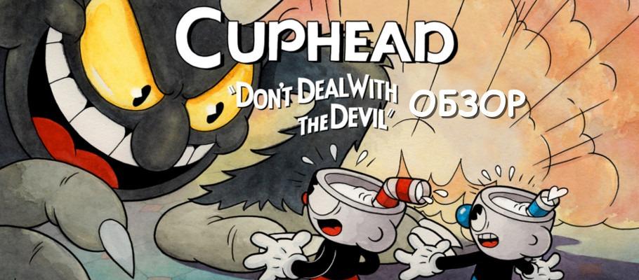 Видео кооперативного прохождения экшен-платформера Cuphead для Switch