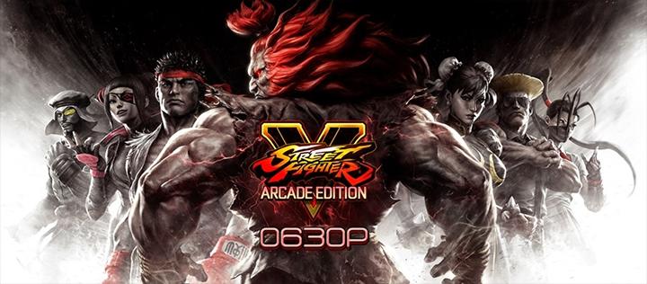 Capcom подготовила для Street Fighter V ностальгическую арену