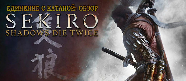 Патч 1.03 для Sekiro: Shadows Die Twice внесёт некоторые изменения в игровой баланс