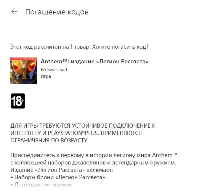 Твой «Джавелин» ждёт: Отдаём код на загрузку «Anthem: Легион рассвета» для PlayStation 4
