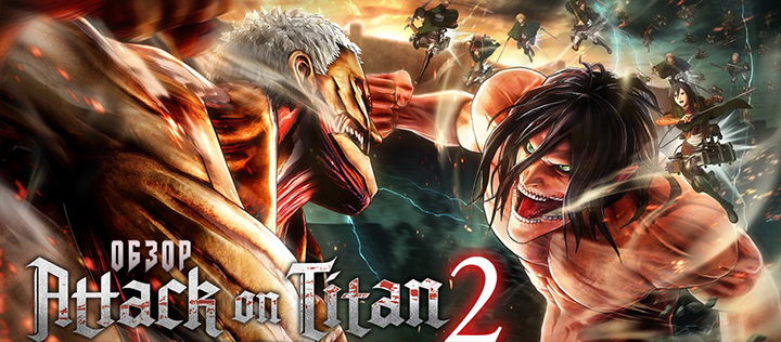 Демоверсия Attack On Titan 2 доступна на PlayStation 4, Xbox One и Nintendo Switch