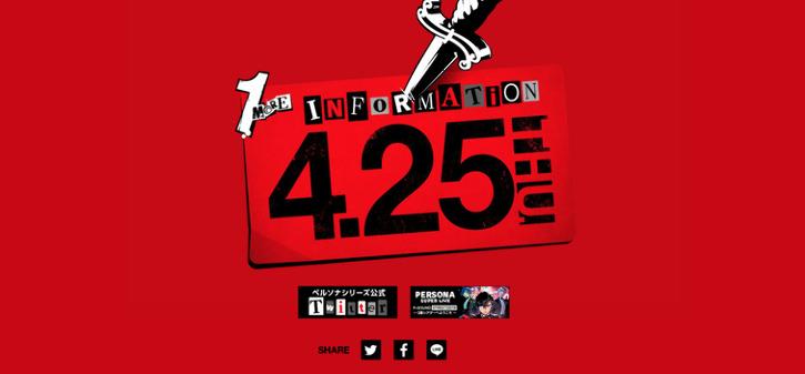 Запущен официальный сайт Persona 5 S, новая игра будет представлена 25 апреля
